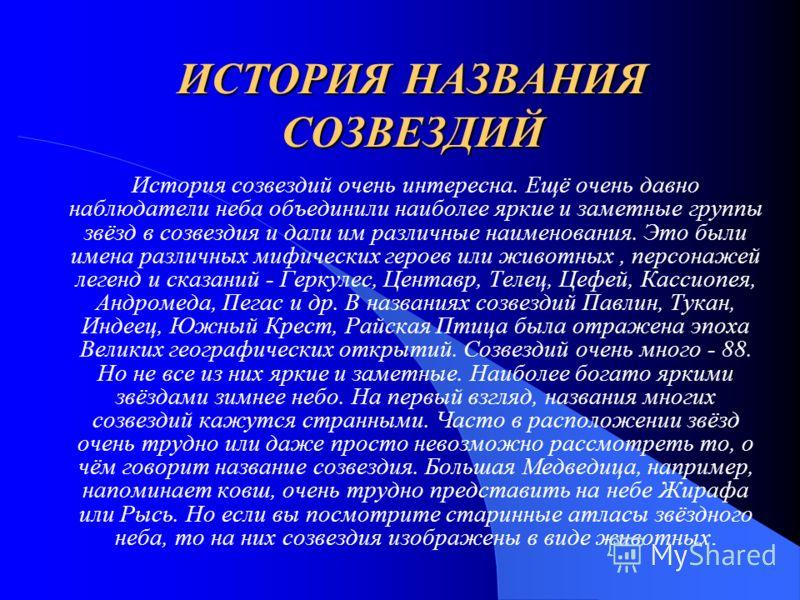 Реферат Класс О Созвездиях daywincompras Созвездиях класс 5 о реферат