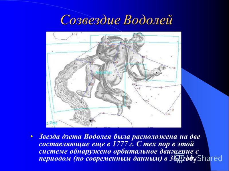 Созвездие Водолей Звезда дзета Водолея была расположена на две составляющие еще в 1777 г. С тех пор в этой системе обнаружено орбитальное движение с периодом (по современным данным) в 361 год.