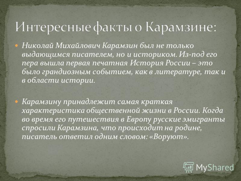 Николай Михайлович Карамзин был не только выдающимся писателем, но и историком. Из-под его пера вышла первая печатная История России – это было грандиозным событием, как в литературе, так и в области истории. Карамзину принадлежит самая краткая харак