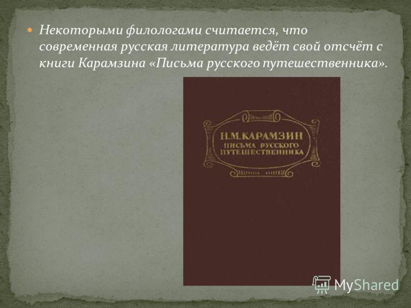 Некоторыми филологами считается, что современная русская литература ведёт свой отсчёт с книги Карамзина «Письма русского путешественника».