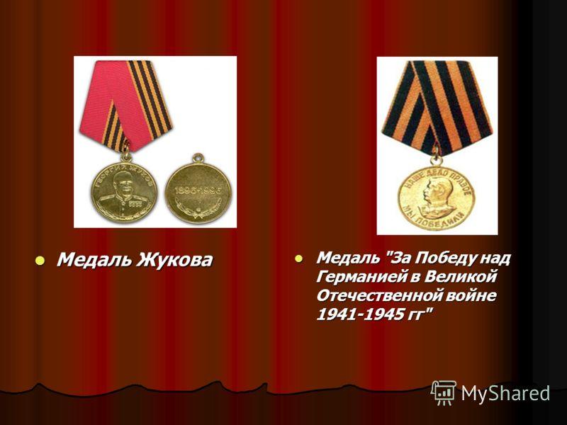Медаль Жукова Медаль Жукова Медаль За Победу над Германией в Великой Отечественной войне 1941-1945 гг Медаль За Победу над Германией в Великой Отечественной войне 1941-1945 гг