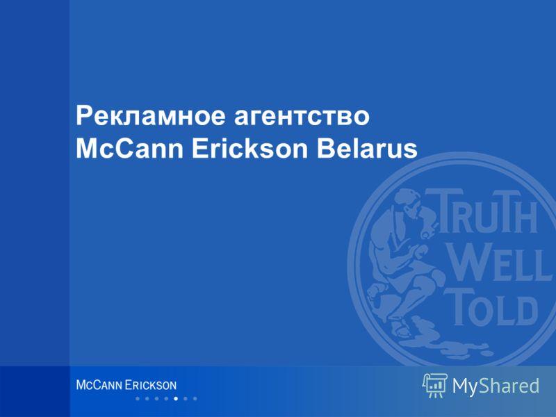 1 Рекламное агентство McCann Erickson Belarus