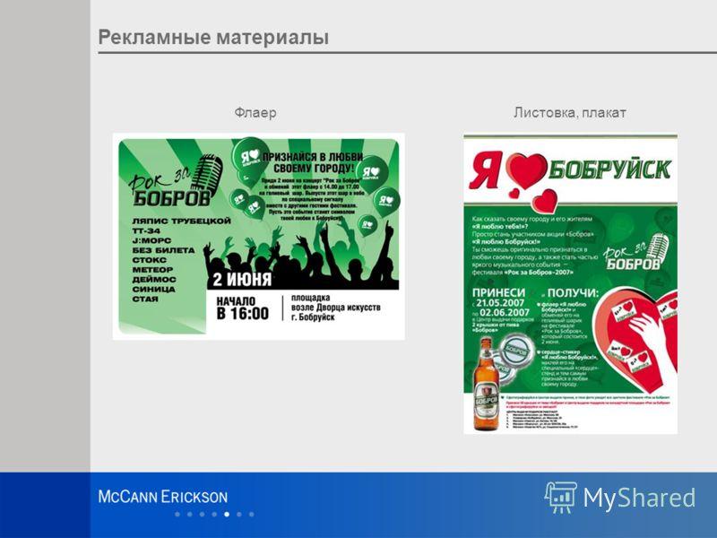 9 Флаер Листовка, плакат Рекламные материалы