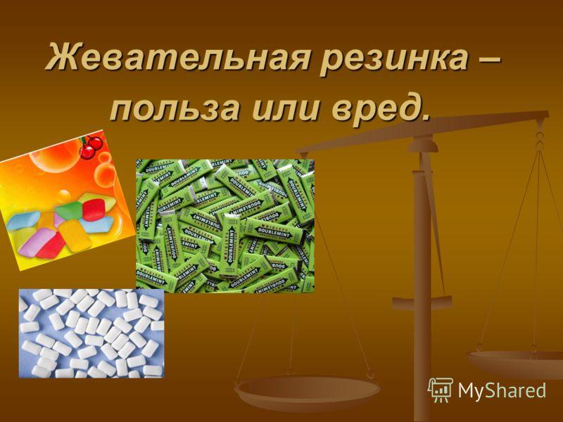 Жевательная резинка – польза или вред.