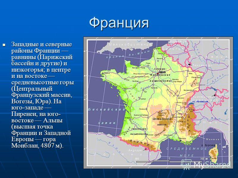 Франция западные и северные районы