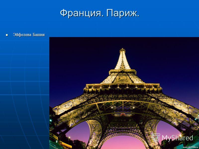 Франция. Париж. Эйфелева Башня Эйфелева Башня