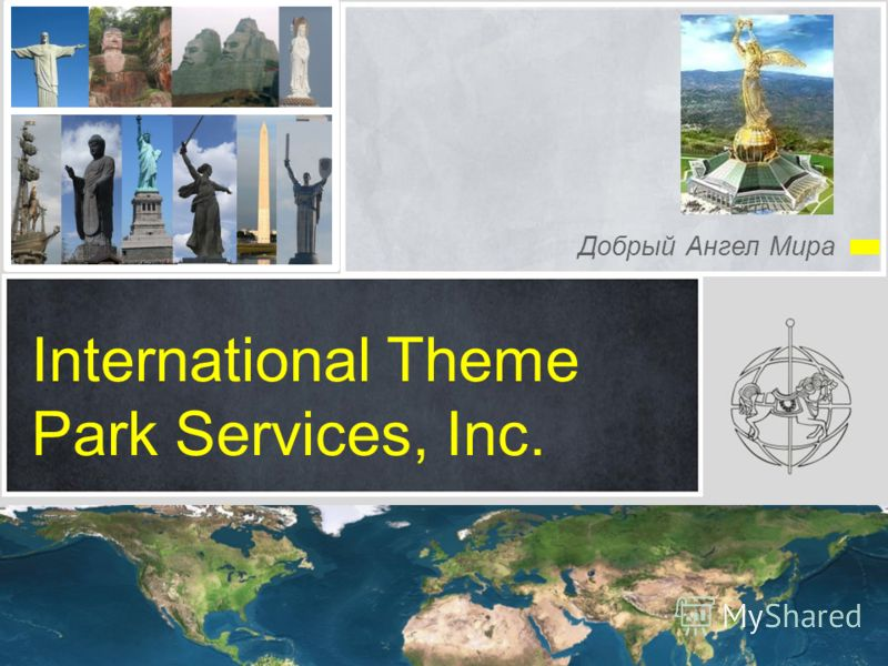 Добрый Ангел Мира International Theme Park Services, Inc.
