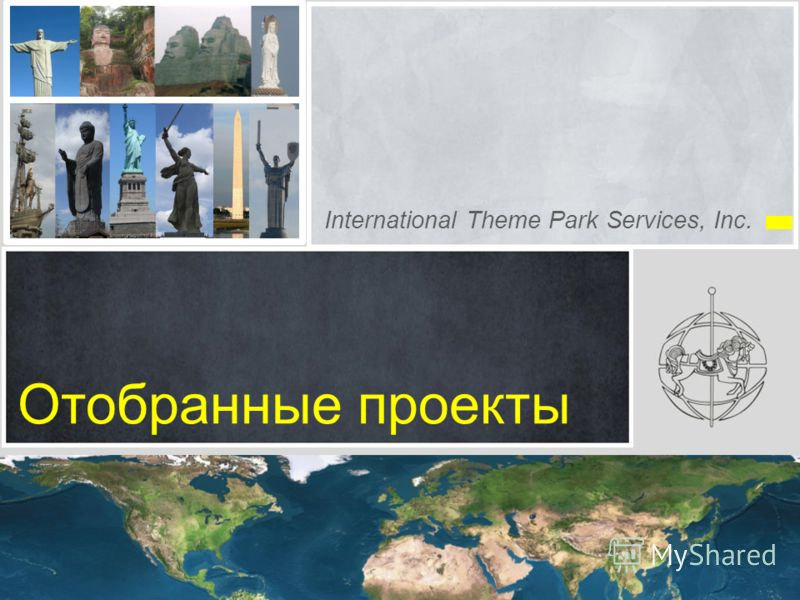 International Theme Park Services, Inc. Отобранные проекты