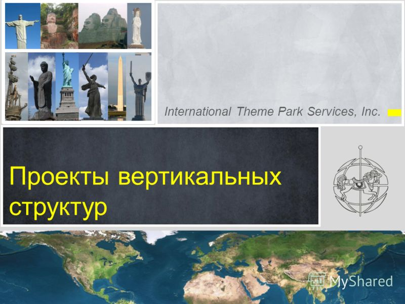 International Theme Park Services, Inc. Проекты вертикальных структур