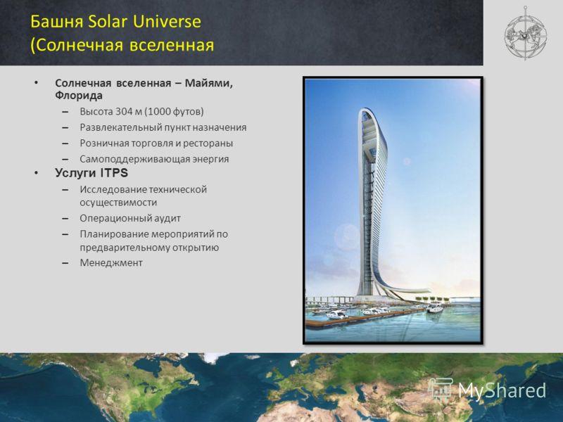 Башня Solar Universe (Солнечная вселенная Солнечная вселенная – Майями, Флорида – Высота 304 м (1000 футов) – Развлекательный пункт назначения – Розничная торговля и рестораны – Самоподдерживающая энергия Услуги ITPS – Исследование технической осущес
