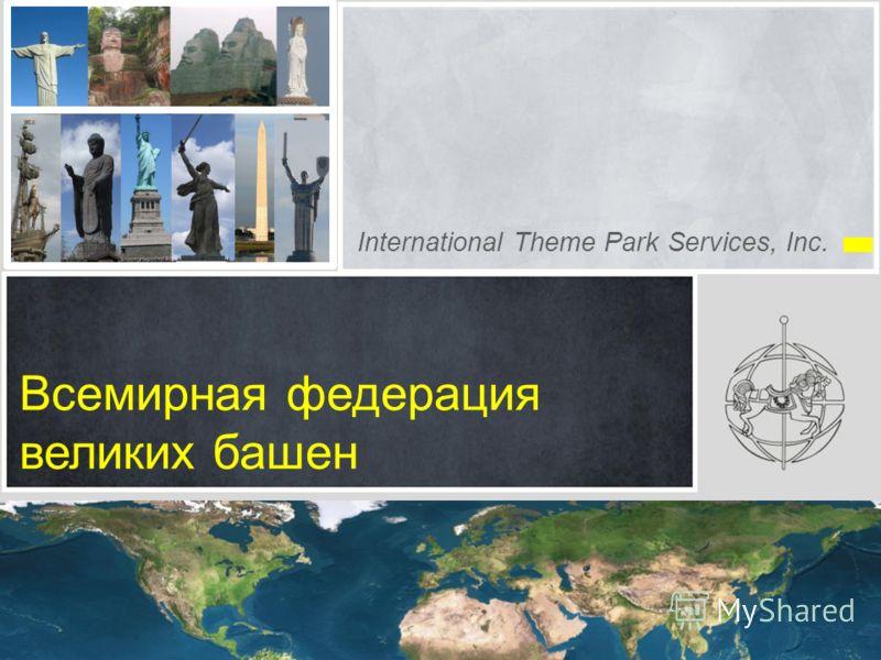 International Theme Park Services, Inc. Всемирная федерация великих башен