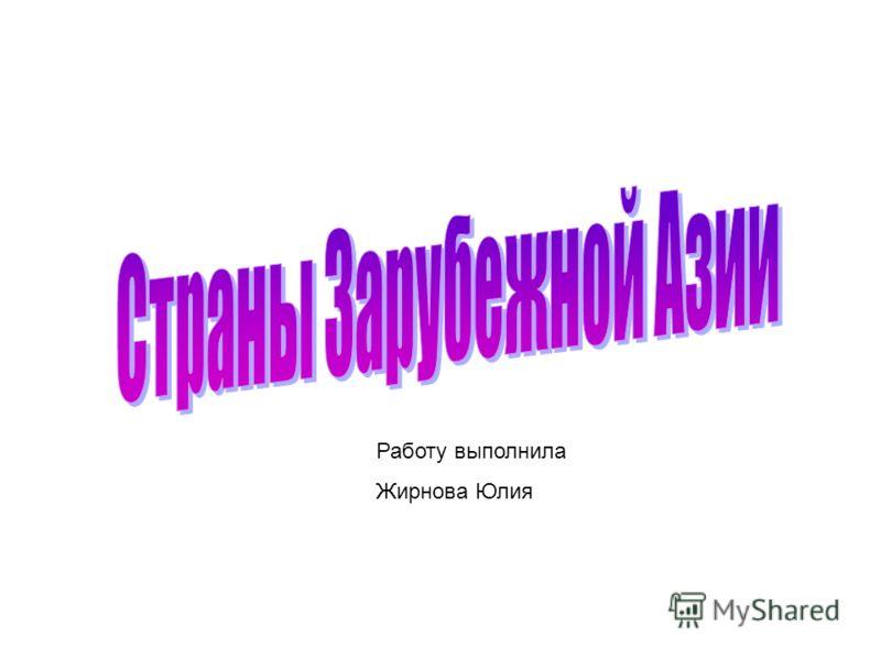 Работу выполнила Жирнова Юлия