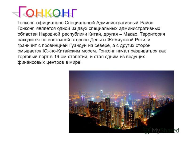 Гонконг, официально Специальный Административный Район Гонконг, является одной из двух специальных административных областей Народной республики Китай, другая – Макао. Территория находится на восточной стороне Дельты Жемчужной Реки, и граничит с пров