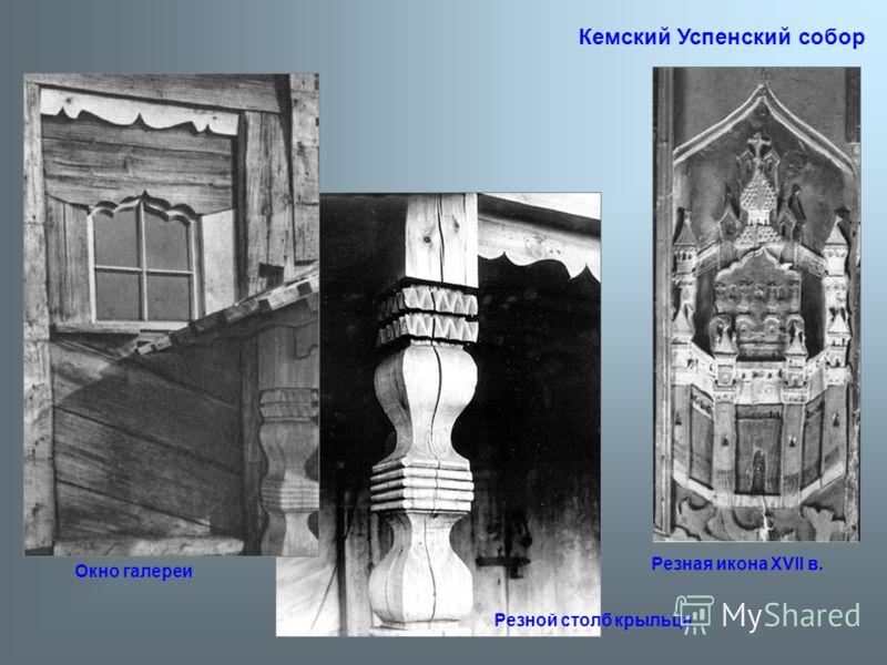 Кемский Успенский собор Резная икона XVII в. Окно галереи Резной столб крыльца