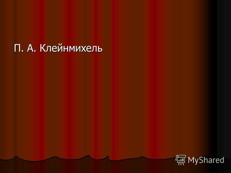 П. А. Клейнмихель