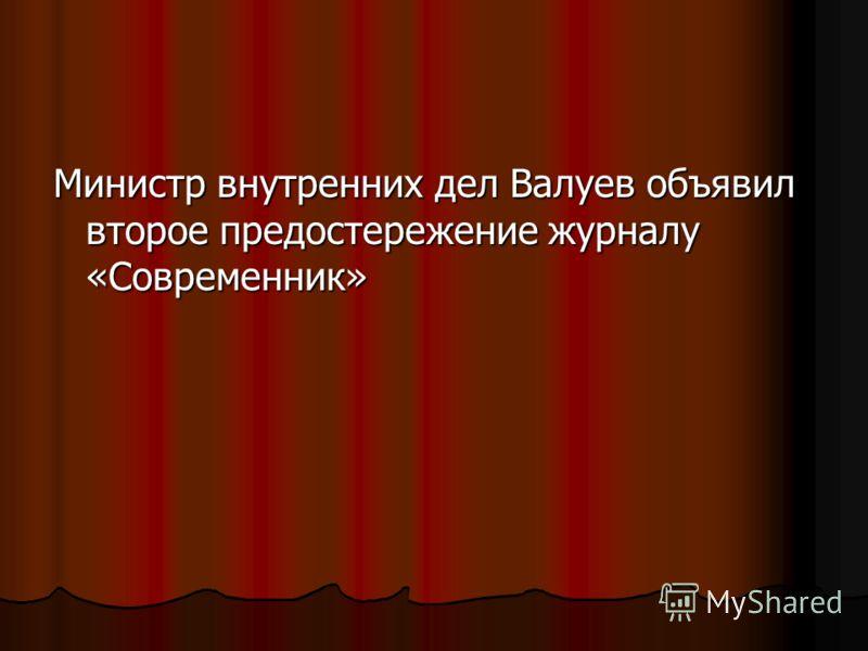 Министр внутренних дел Валуев объявил второе предостережение журналу «Современник»