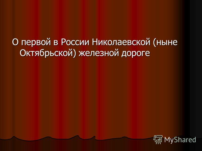 О первой в России Николаевской (ныне Октябрьской) железной дороге
