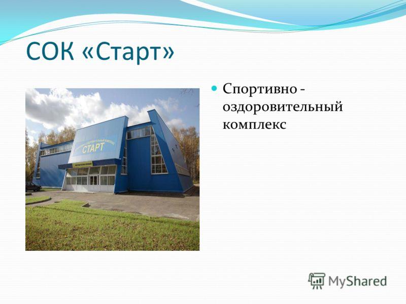 СОК «Старт» Спортивно - оздоровительный комплекс