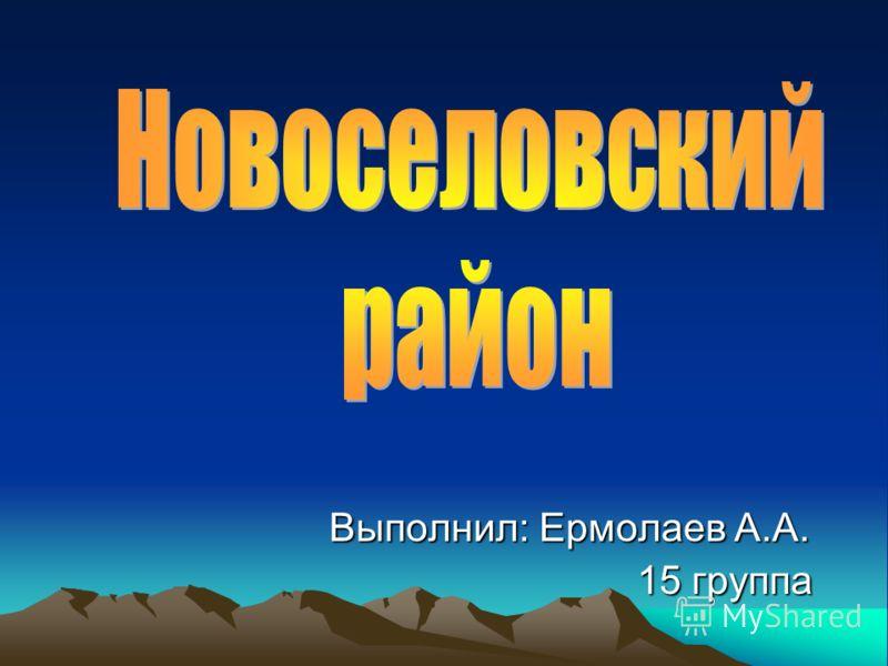 Выполнил: Ермолаев А.А. 15 группа