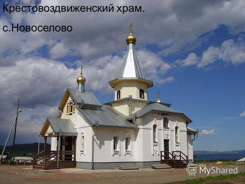 Крестовоздвиженский храм. с.Новоселово