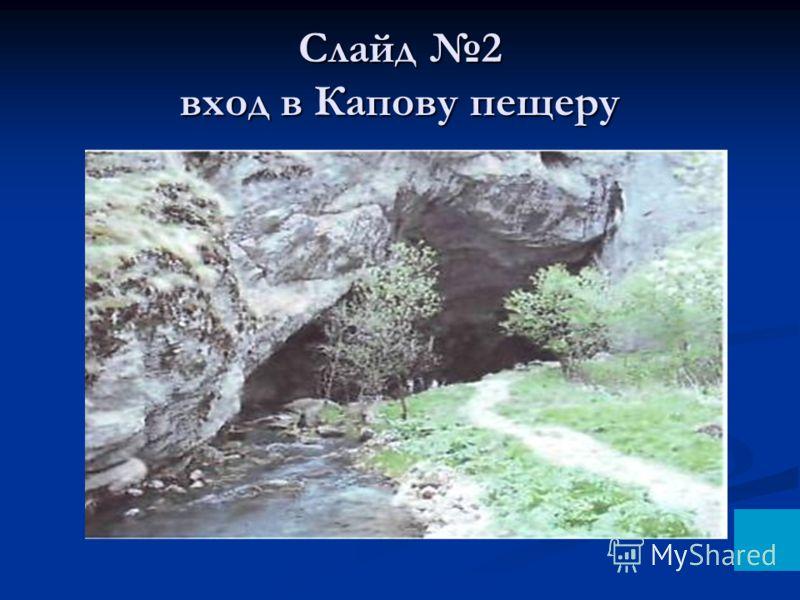Слайд 2 вход в Капову пещеру