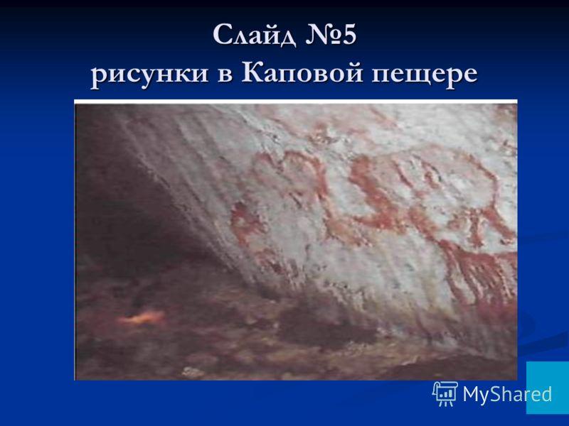Слайд 5 рисунки в Каповой пещере