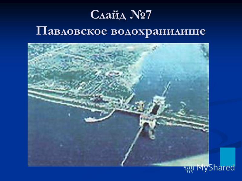 Слайд 7 Павловское водохранилище