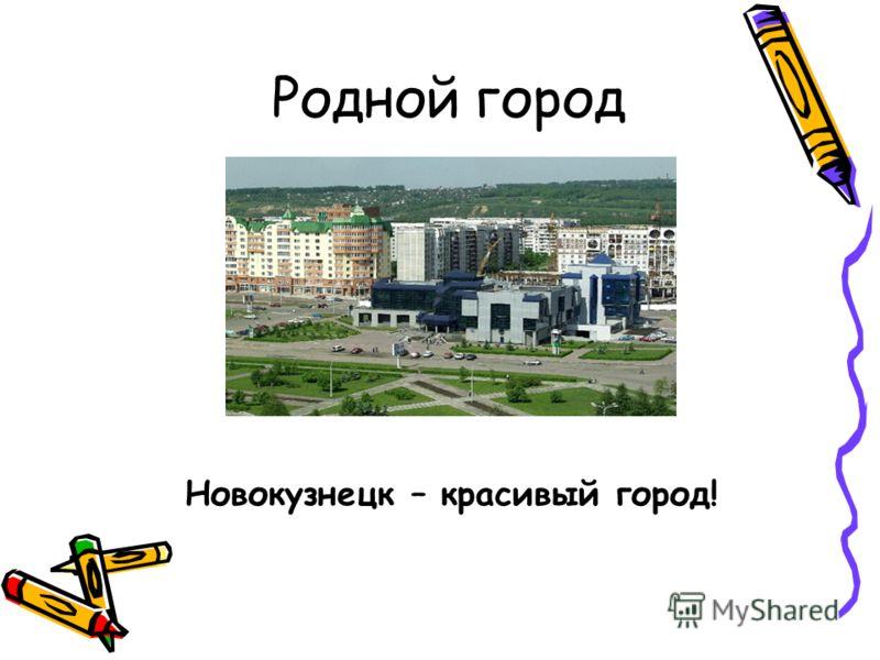 Родной город Новокузнецк – красивый город!