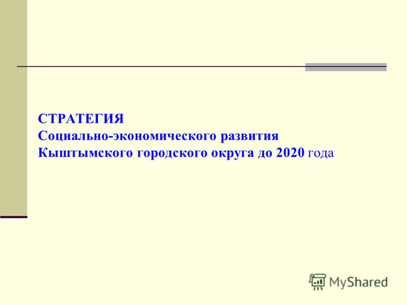 СТРАТЕГИЯ Социально-экономического развития Кыштымского городского округа до 2020 года