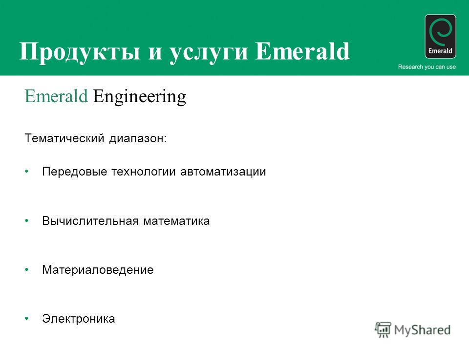 Продукты и услуги Emerald Emerald Engineering Тематический диапазон: Передовые технологии автоматизации Вычислительная математика Материаловедение Электроника