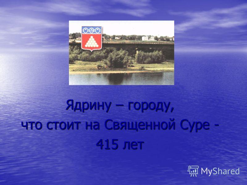 Ядрину – городу, что стоит на Священной Суре - 415 лет