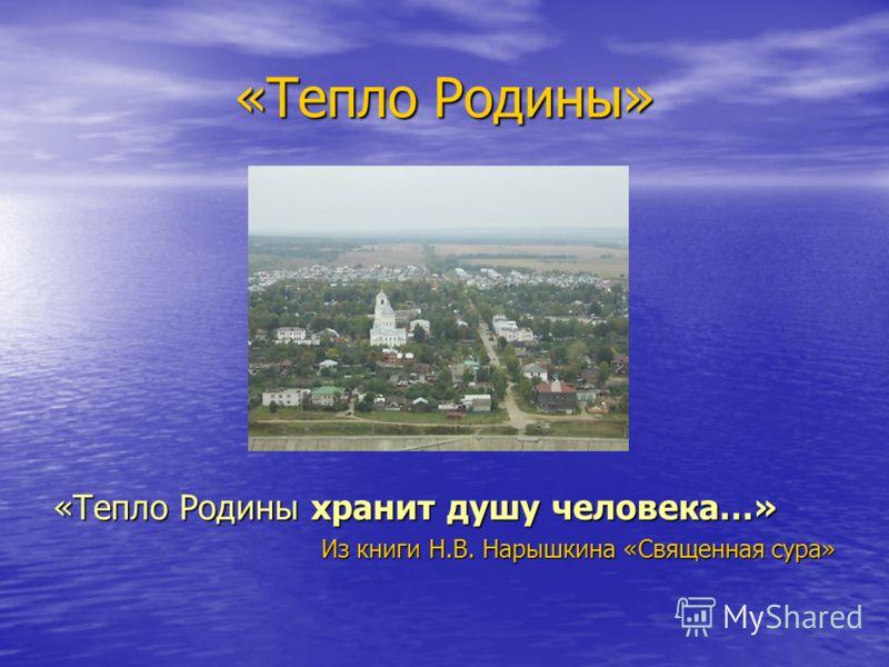 «Тепло Родины» «Тепло Родины хранит душу человека…» Из книги Н.В. Нарышкина «Священная сура»