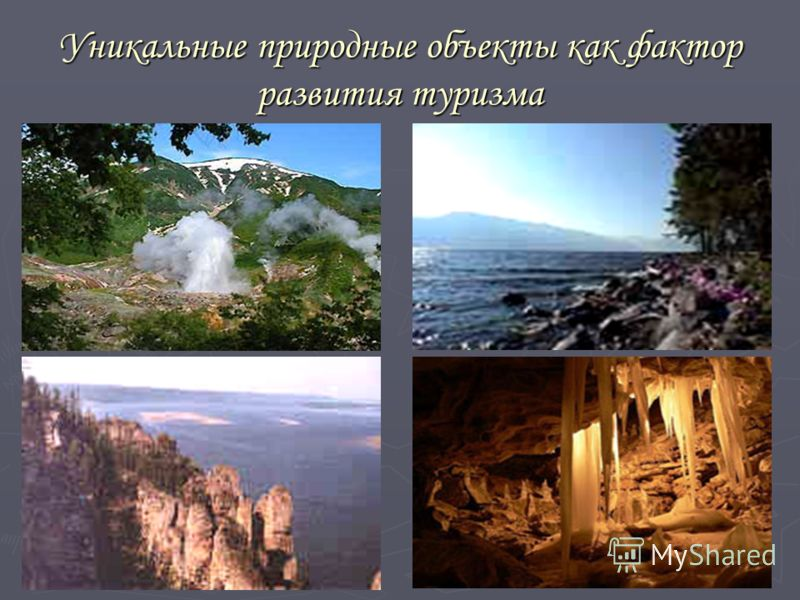 Уникальные природные объекты как фактор развития туризма