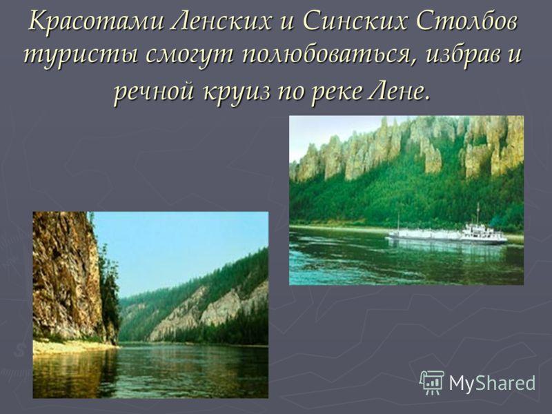 Красотами Ленских и Синских Столбов туристы смогут полюбоваться, избрав и речной круиз по реке Лене.