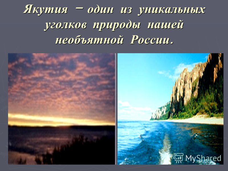 Якутия – один из уникальных уголков природы нашей необъятной России.