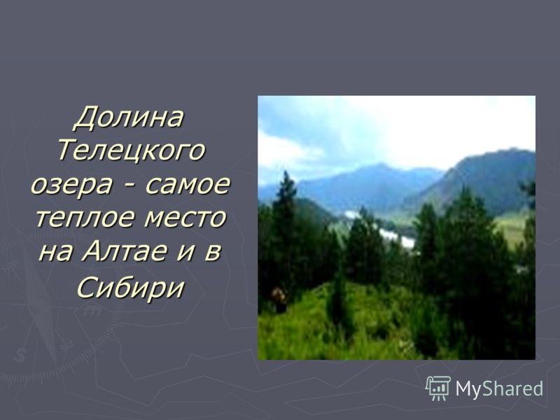 Долина Телецкого озера - самое теплое место на Алтае и в Сибири