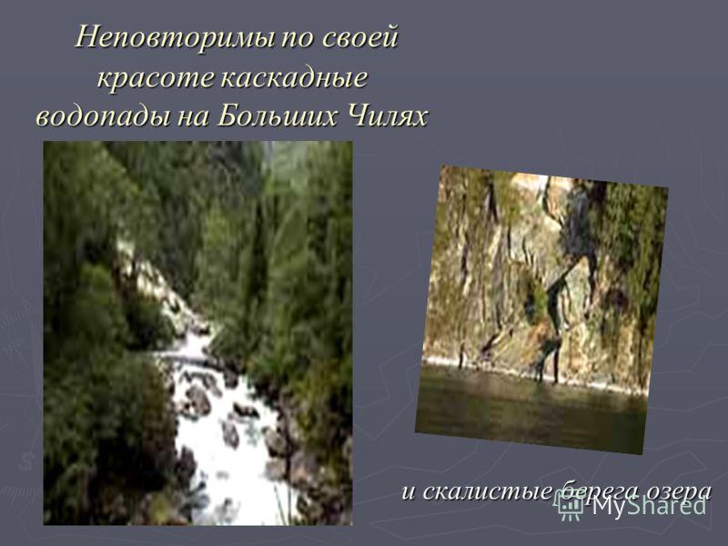 Неповторимы по своей красоте каскадные водопады на Больших Чилях и скалистые берега озера