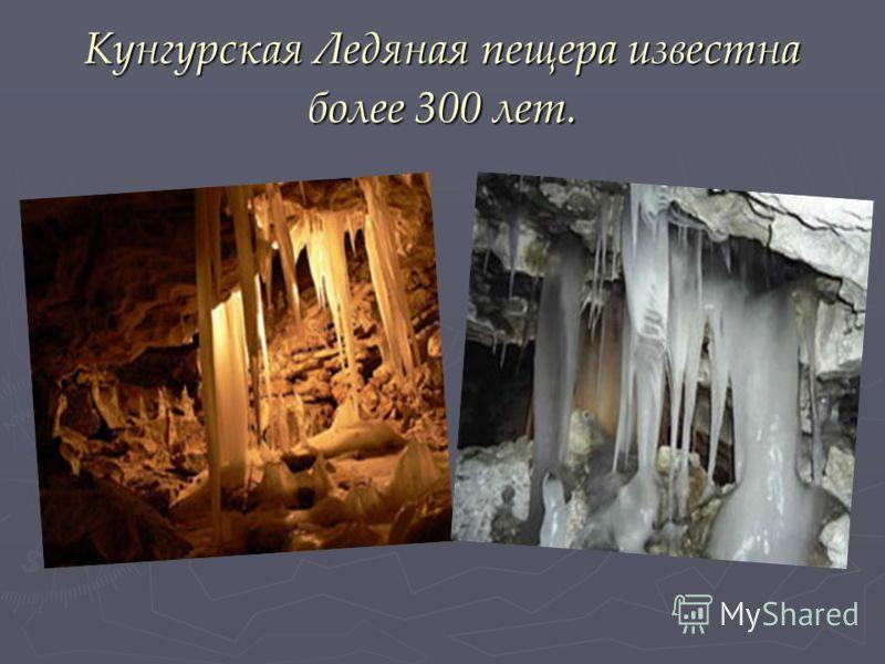 Кунгурская Ледяная пещера известна более 300 лет.