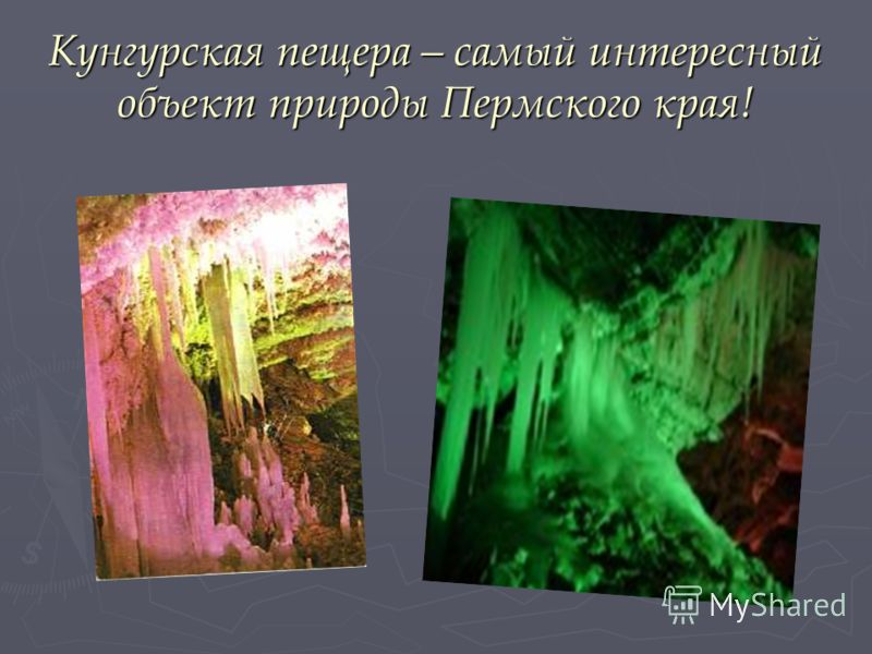 Кунгурская пещера – самый интересный объект природы Пермского края!