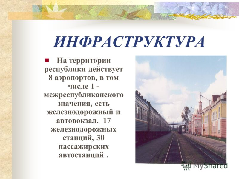 ИНФРАСТРУКТУРА На территории республики действует 8 аэропортов, в том числе 1 - межреспубликанского значения, есть железнодорожный и автовокзал. 17 железнодорожных станций, 30 пассажирских автостанций.