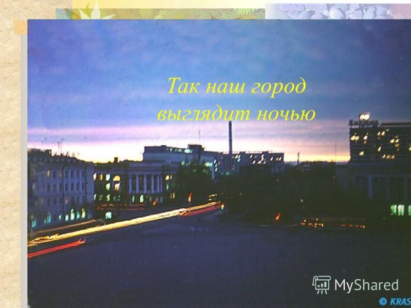 Так наш город выглядит ночью
