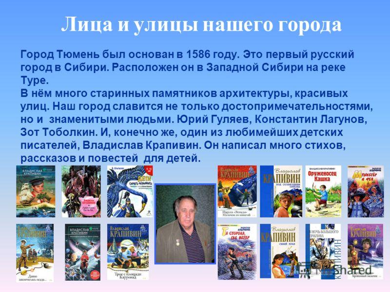 Лица и улицы нашего города Город Тюмень был основан в 1586 году. Это первый русский город в Сибири. Расположен он в Западной Сибири на реке Type. В нём много старинных памятников архитектуры, красивых улиц. Наш город славится не только достопримечате