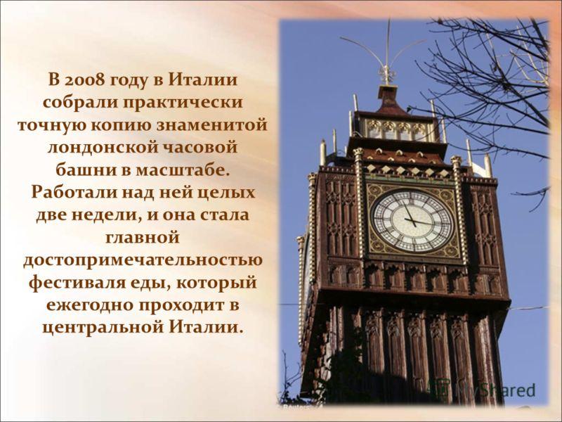 В 2008 году в Италии собрали практически точную копию знаменитой лондонской часовой башни в масштабе. Работали над ней целых две недели, и она стала главной достопримечательностью фестиваля еды, который ежегодно проходит в центральной Италии.