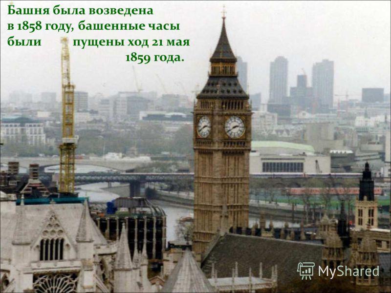 Башня была возведена в 1858 году, башенные часы были пущены ход 21 мая 1859 года.