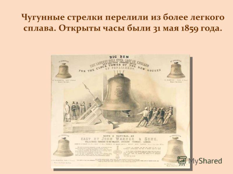 Чугунные стрелки перелили из более легкого сплава. Открыты часы были 31 мая 1859 года.