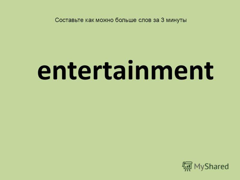 entertainment Составьте как можно больше слов за 3 минуты