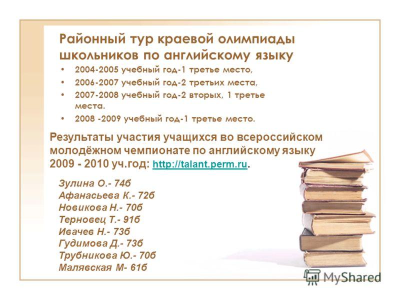 Районный тур краевой олимпиады школьников по английскому языку 2004-2005 учебный год-1 третье место, 2006-2007 учебный год-2 третьих места, 2007-2008 учебный год-2 вторых, 1 третье места. 2008 -2009 учебный год-1 третье место. Результаты участия учащ