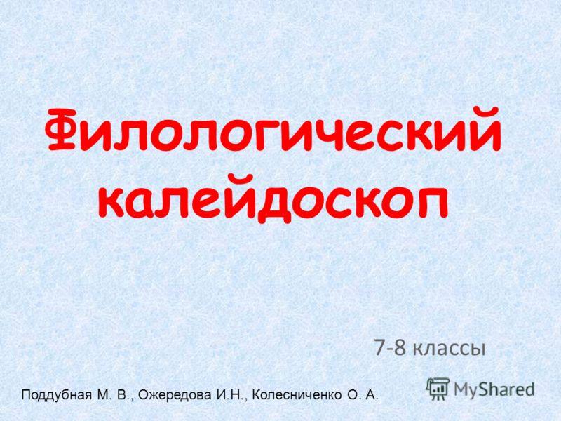 Филологический калейдоскоп 7-8 классы Поддубная М. В., Ожередова И.Н., Колесниченко О. А.