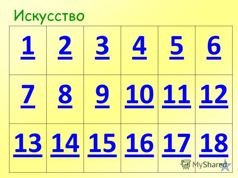 123456 789101112 131415161718 Искусство