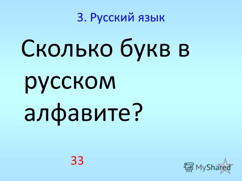 3. Русский язык Сколько букв в русском алфавите? 33